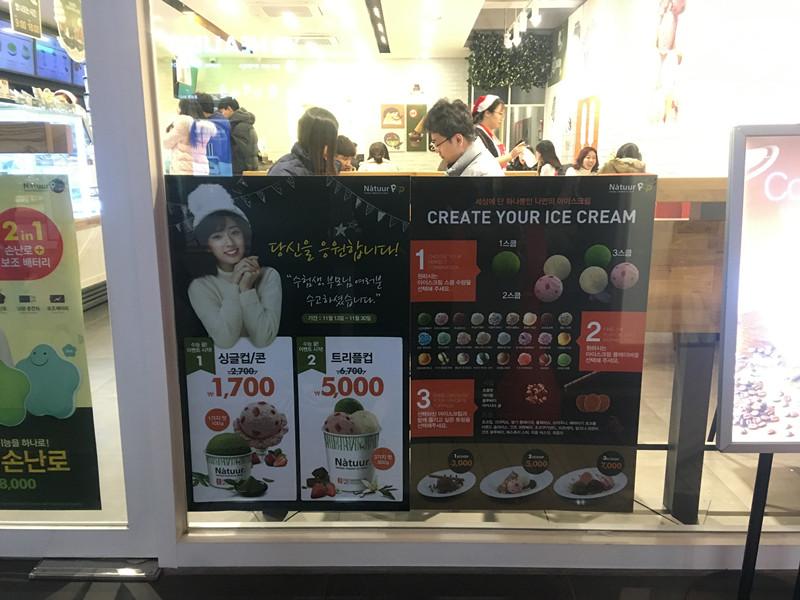 秋冬到韓國玩的朋友更千萬不能錯過! 大約從10月底開始,任一口味直接單球1700韓幣!!! 大小絕對跟原本一樣小編保證ㅠㅠㅠ 完全讓人越冷越想吃冰啊~~~