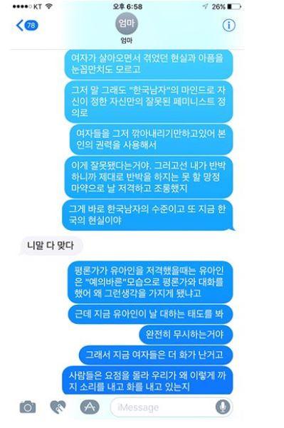 昨天更Po出了自己和媽媽的對話,提到「劉亞仁回應男性評論家的語氣就這麼恭敬,對我卻這麼隨便,這就是韓國的現實,就是韓國男人的水準」,韓瑞希的媽媽則回應她「你說的都對」