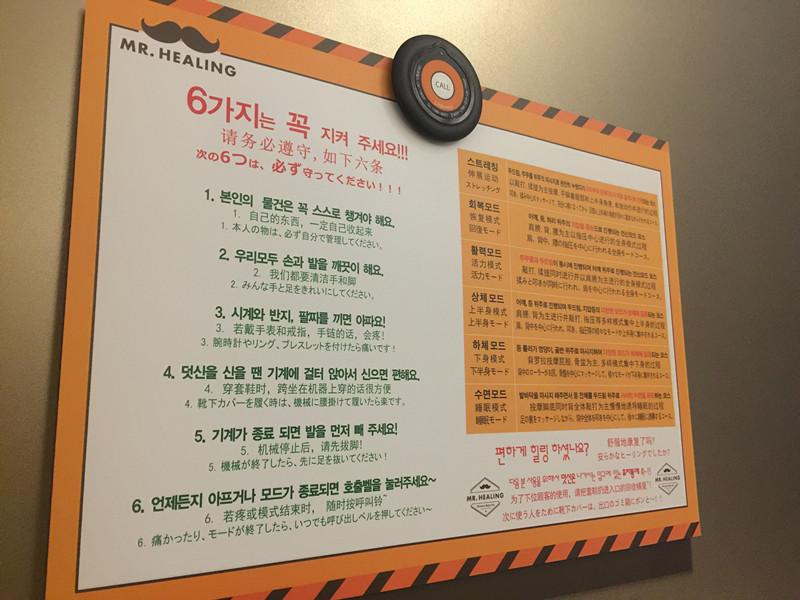 50分鐘的按摩價錢是13000w,包含一杯飲料。付完錢就可以進去按摩區準備囉!店員會讓你選兩個模式,第一個是二十分鐘,第二個三十分鐘。指示牌全部都有中文,只要按自己需要選擇就可以了