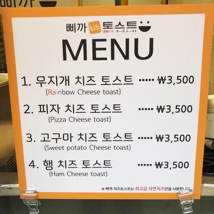 店內每一款吐司價格都是3,500韓幣!既然這樣當然要點招牌的彩虹起司吐司啊~~推薦給要去釜山玩的朋友喔!