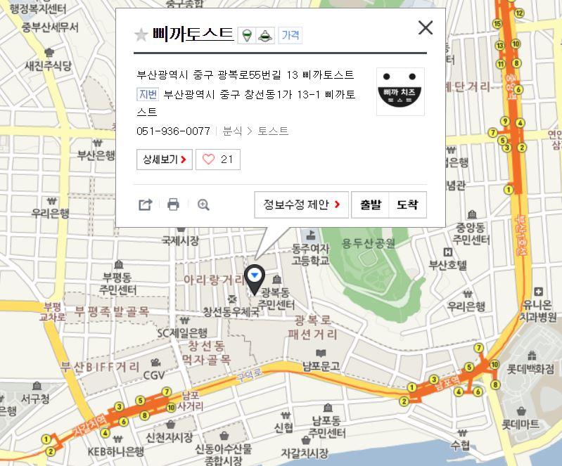 ◆  扎嘎其市場7號出口步行約9分鐘 地址:13-1 Changseondong 1(il)-ga, Jung-gu, Busan, 韓國