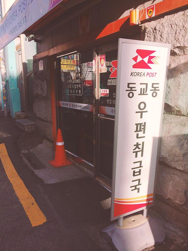 相信有去過樂天百貨的親古也知道樂天有提供空運貨品回國的服務,但如果我不是在樂天購物,而是想把我在各地買的產品帶回家,又可以怎麼做呢? 不妨到韓國的郵局把貨品打包,親身動手寄回家! 簡單又快捷喔~