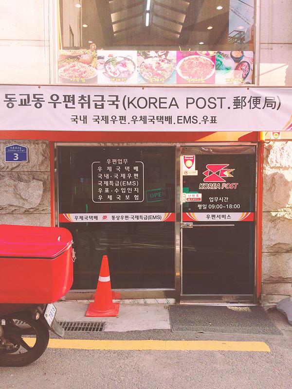 郵局的門口雖然比較小,跟其他店看起來沒有什麼大差別,但門口也有用中文和英文寫上(KOREA POST, 郵便局),所以就不用擔心看不懂韓文。