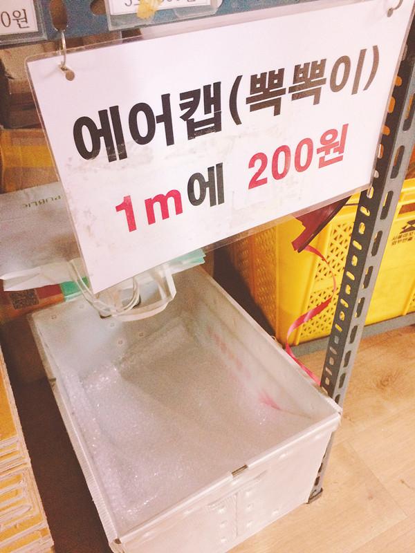 如果是易破碎的物品,也可以在這裡買氣泡紙。