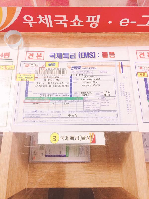 打包好以後,就要填一張EMS配送單。3號單就是「國際特急:物品」,特急的意思就是大約2天就會送到。