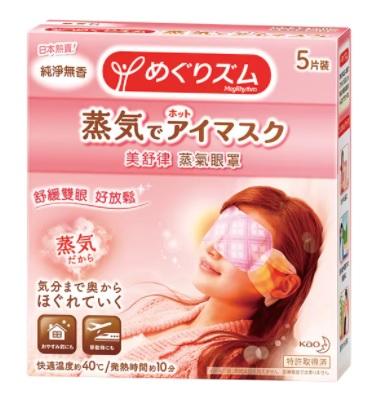 #發熱眼罩 冬天就是要來個發熱眼罩啊~發熱眼罩實用的程度真的超高,甚至還可以幫助眼部放鬆、 讓你更好入眠,送這個別人會覺得你超貼心呢!