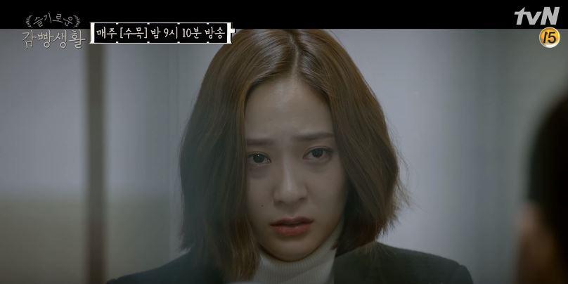 《機智牢房生活》這一幕哭戲的戲劇張力非常夠,Krystal也將內斂的情緒收放的很好,讓小編在看這一幕時也忍不住跟著紅了眼眶(哭)