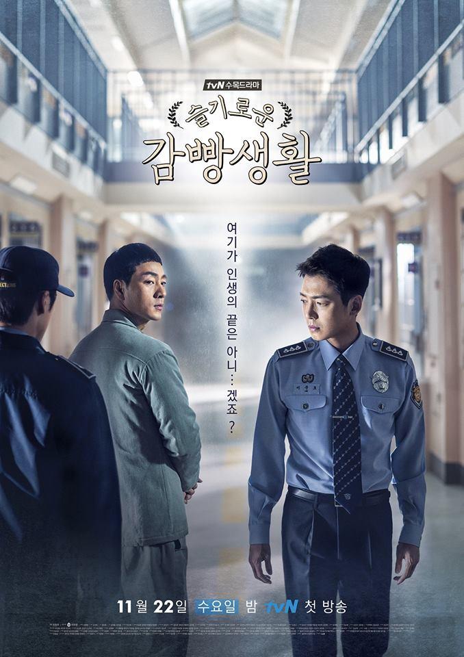《機智牢房生活》此劇以監獄為背景,講述囚犯金濟赫與獄警李俊浩之間的故事,Krystal在劇中所飾演的角色為不論做什麼事情都很熱血的韓醫大學生「金智荷」!