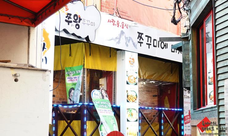 除了烤肉之外~~ 辣炒小章魚也是韓國人聚會常吃的飲食之一!大學路(地鐵惠化站)的「쭈꾸미쭈왕」更是深受大學生的喜愛!