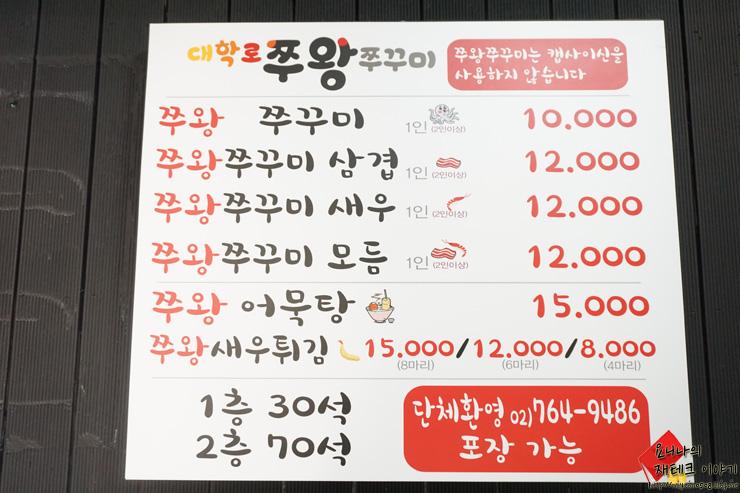 招牌辣炒小章魚一人份是10,000韓幣(約300台幣),也可以添加五花肉、蝦子、綜合!