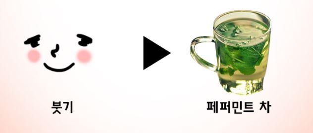 起床時都會腫得像麵包超人?想要消水腫的你,就來杯薄荷茶吧,入口帶著些許沁涼感,是最近韓國消水腫的超夯代表喔!
