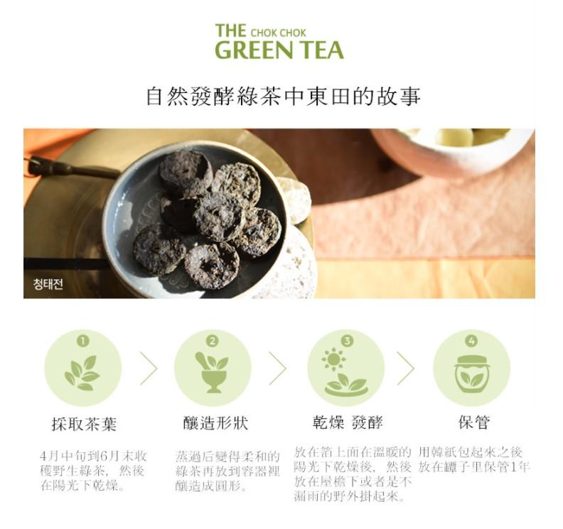 """痘痘及粉刺就是因為臉部出油結合空氣髒汙後形成氧化酸敗,以至於發炎的問題各種都來!一年發酵的野生綠茶,純度高達100%,其中抗氧化物質""""黃鹼素""""更是富含93%,比一般綠茶萃取物還要高出好多倍~"""
