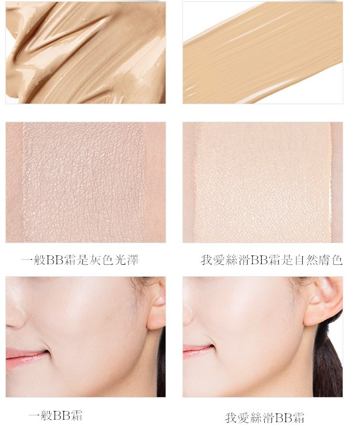 一般的BB霜顏色都會比較暗且偏灰色,不只皮膚白的韓國人,連膚色偏黃的台灣人都不適合,但是這款BB霜的顏色特別設計得比較亮膚色,不會讓皮膚有不自然的死白感!