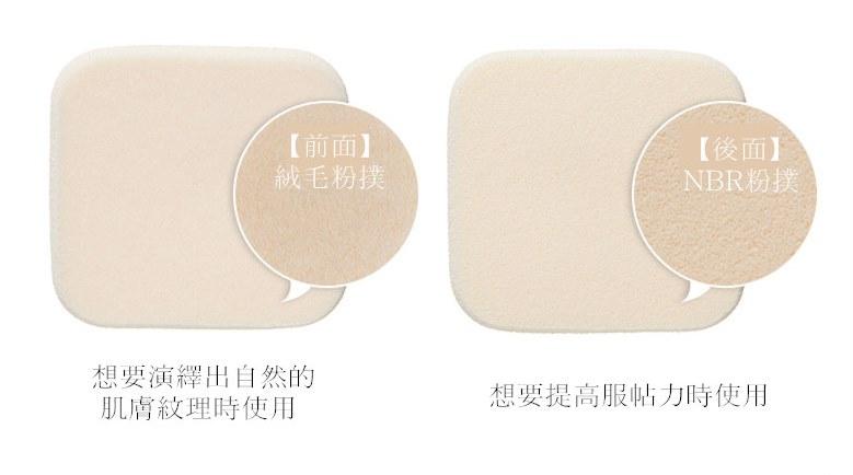 最厲害的就是粉撲了!不同材質的雙面粉撲,絨毛的一面可以保留皮膚紋理,製造出自然的妝感,如果皮膚瑕疵比較多的人可以使用另一面NBR材質,來增加遮瑕力及服貼度,小提醒~如果想要更加清透的定妝感可以用刷具輕掃皮膚就可以囉!