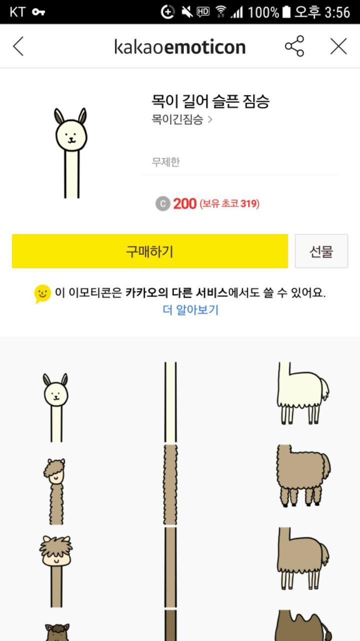 最近在韓國Kakao talk上最紅的一組貼圖,名稱超可愛~就叫「長脖子的悲桑動物」,不要懷疑你的眼睛…他這組貼圖總共約有45張左右,就是由頭部、長長脖子跟身體組成