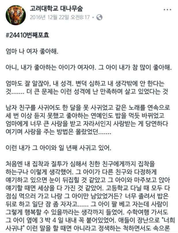 連被懷疑是同志都會受到批評,可想而知在韓國「出櫃」的壓力有多大。但先前韓國的知名學府高麗大學就因為一篇女大學生「出櫃」,向媽媽表白自己「愛女生」的文章而引起轟動…而這篇引起轟動的文章,就連開頭也相當感人「媽媽,我喜歡女生」「不對,是我喜歡的人是女生,我真的很喜歡那個人」