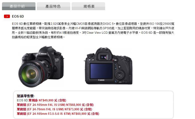 不過原本這樣平和樂麗的生活,突然有一天變了樣,原本只懂得用Auto拍照的老婆突然某天回家之後,和先生聊的話題變了。太太如是說「欸,你這相機是不是連續拍照的時候很慢啊?」,殊不知先生的相機是到現在還要價近5萬的Canon 6D…,還提議「要不要換成比較好的相機呢?」