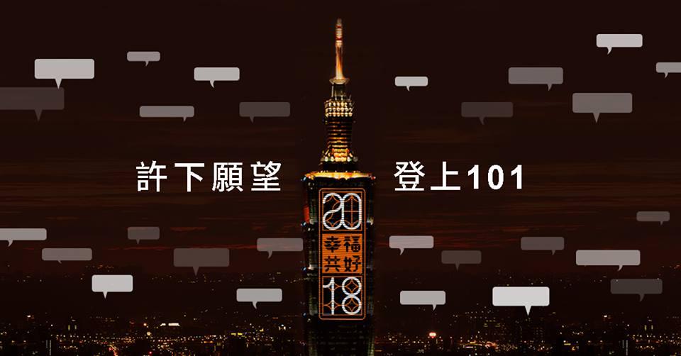 到底是哪位台灣粉絲這麼大手筆呢?其實這位粉絲是參加了台北101許願活動,很幸運的被抽中了所以並不是像外界所說的大手筆包下101燈板(笑XDDD)
