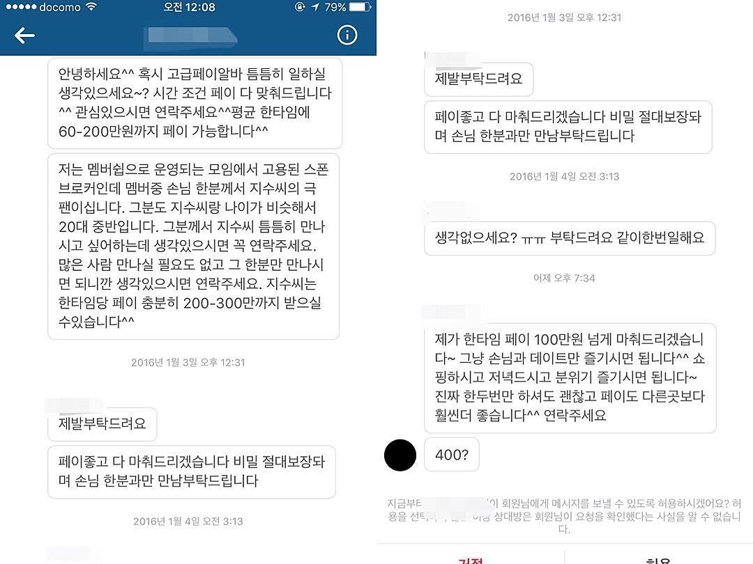 由於過去Jisoo曾在instagram貼出收到「性交易」的訊息,內文提到交易一次的話可以拿到60萬~200萬韓幣,但Jisoo始終沒做出回應沒想到對方依舊不放棄的繼續加價?