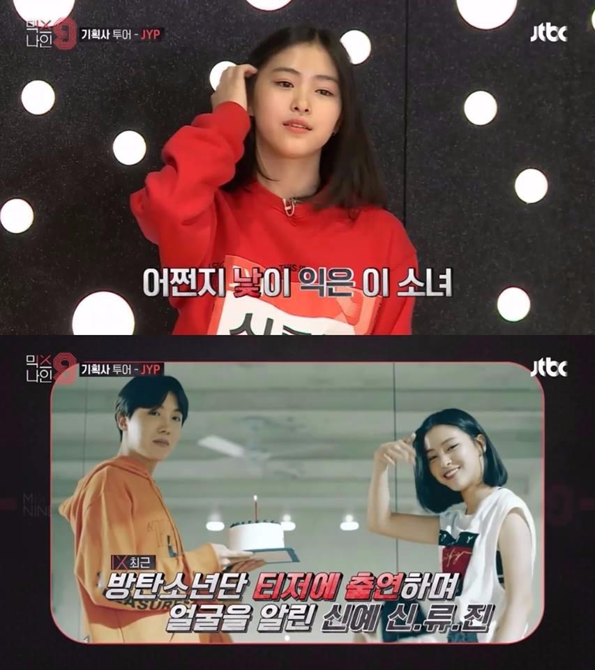 韓國網友們表示 唯一讓他們印象深刻 會想繼續看的練習生 只有被稱為