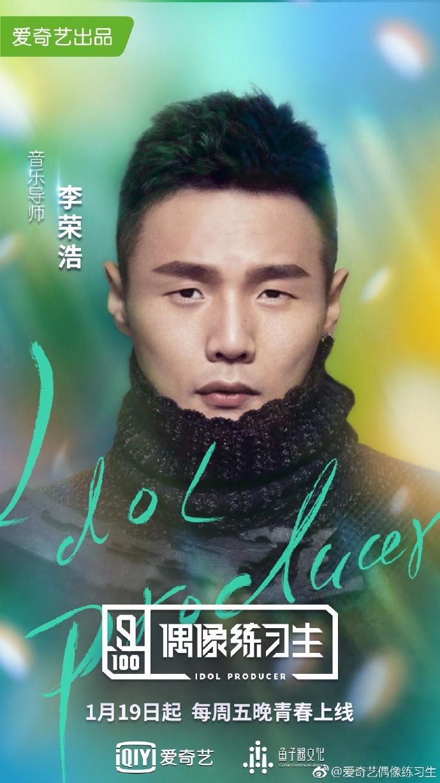 《偶像練習生》雖然備受爭議!但節目組似乎也不打算做出任何回應,照樣釋出了幾位導師的名單,音樂導師將由歌手李榮浩來擔任,名單公開後讓許多中國網友表示很期待節目的播出!
