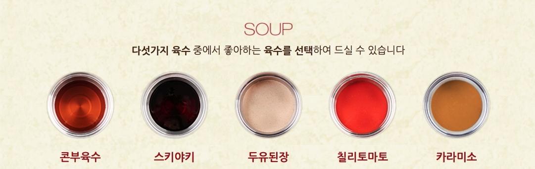 有5種湯底讓您選:玉署湯、壽喜燒、豆腐大醬湯、蕃茄湯、味噌湯。(由左至右)