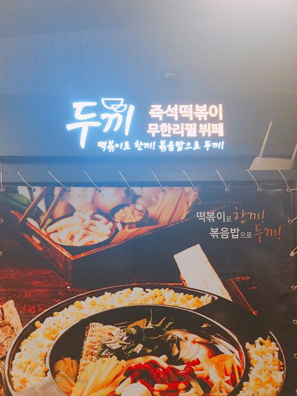 두끼在韓國不同地方也有分店,看到這個名字,記得要進去試一試喔!
