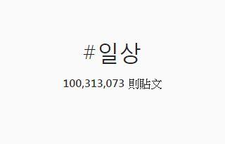 第82名 #일상 居然有1億則貼文啊!일상指的是「日常」的意思,不管是不是特殊的日子都可以標記,真的超級多韓國人用,也是前100的當中唯一一個不是英文的標籤!