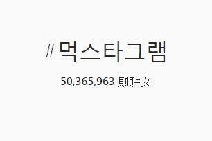 """第232名 #먹스타그램 就是""""吃+stagram""""啦~在這個標籤可以看到超多吃的XD 如果吃韓式料理的時候也可以多多標記這個!"""