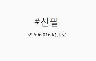 """第273名 #선팔 這個意思是""""先追蹤"""",告訴別人先追蹤自己,自己也會回追蹤,互相衝人氣~"""