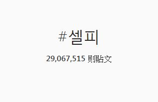 """第457名 #셀피 這個意思也是自拍~像是有點諧音的""""self"""",韓國人真的很愛PO自拍照啊~"""
