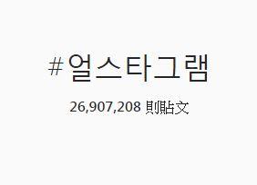 """第509名 #얼스타그램 """"臉+stagram""""又是一個用來放自拍照的hashtag XD 想要韓國人幫你按讚,放這個標籤就對了!"""