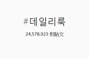 """第573名 #데일리룩 終於有一個穿搭的tag啦!這個""""daliy look""""標籤就等於韓文版的#ootd,只想看韓系穿搭的人可以搜尋這個哦!"""