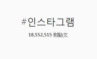 """第761名 #인스타그램 這個就是韓文的""""instagram"""",也是用來衝人氣的標籤~"""