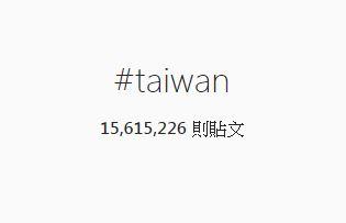 而讓宅精靈眼睛為之一亮的是一樣進入前1000名的第784名#taiwan,點開來都是超美的台灣風景照!