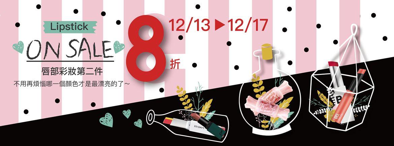 首先第一波就是大家最愛買的「唇妝」啦! 12/13~12/17第二件8折超優惠 (•‾⌣‾•) 要到優惠頁面把商品放入購物車才能享有優惠唷!