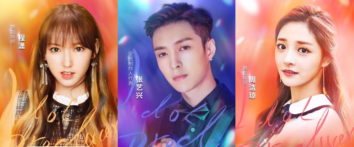 EXO的中國成員LAY也將擔任國民製作人的代表,《偶像練習生》雖然備受爭議但節目組似乎也不打算做出任何回應,舞蹈導師則是將由韓國女團宇宙少女的中國成員程瀟,以及同樣來自中國的PRISTIN成員周潔瓊來擔任!