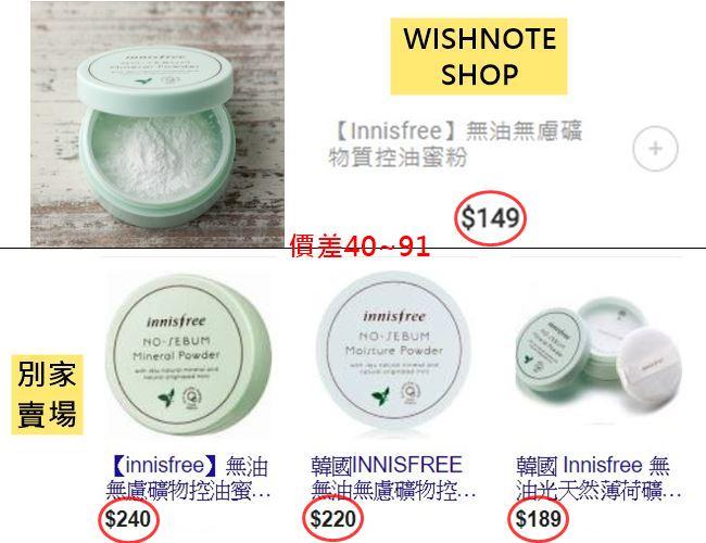 是說我們家Innisfree的價錢在台灣已經是最便宜了,居然還要折扣! 大家快趁我們老闆清醒前搶購吧XDD