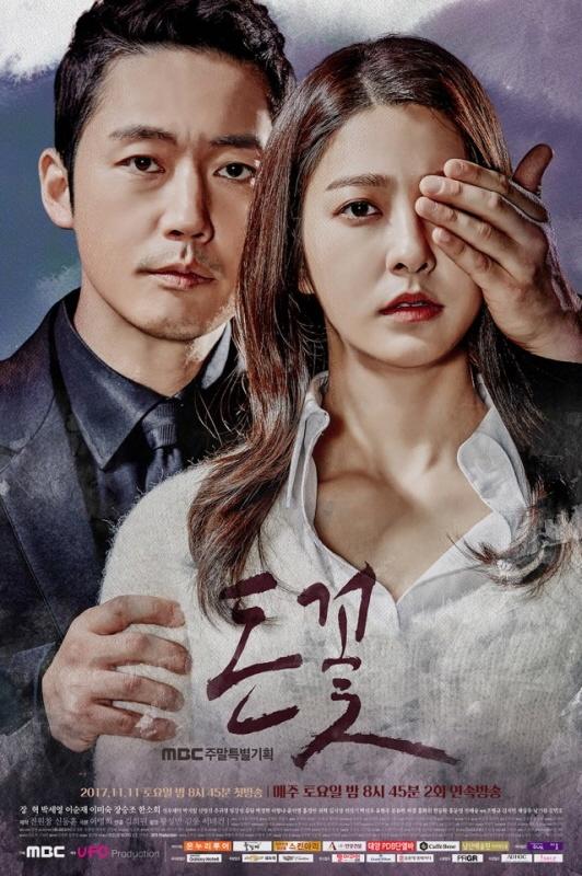 1、MBC《金錢之花》 * 首播日:11/11  * 收視率:10.4 % ※此劇講述一位有讀取他人心智能力的男人與雙重人格女人的故事!