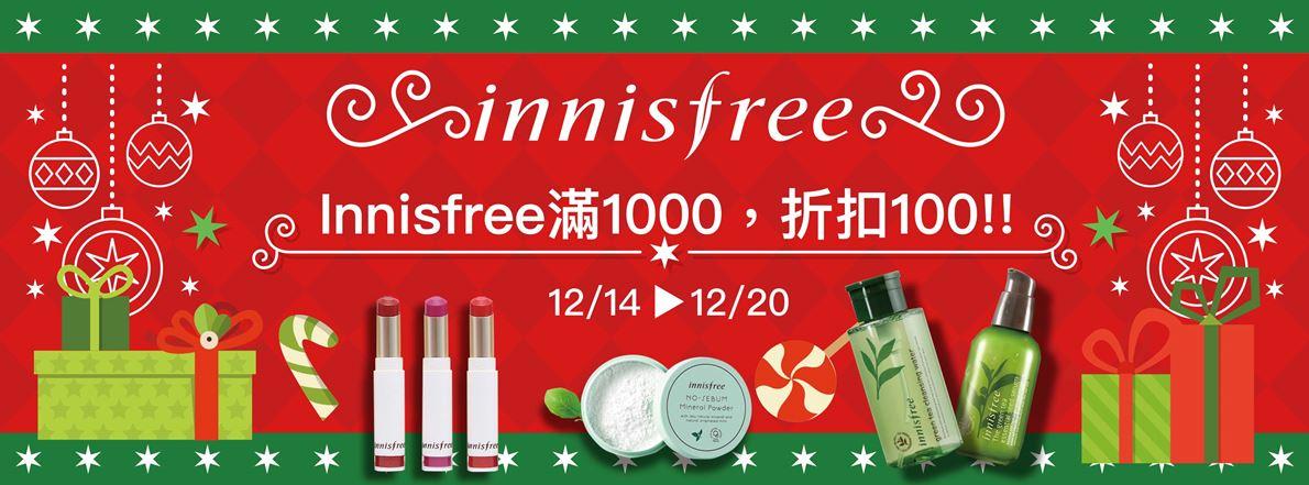 別以為只有這樣!還有還有! 從12/14  17點,「Innisfree滿千折百」活動開跑! 一樣要到優惠頁面把商品放入購物車才能享有優惠唷