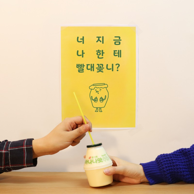 大家去到韓國一定會喝的東西,想必就是香蕉牛奶吧?香蕉牛奶可說是韓國的人民的國民飲料,從8歲到80歲都愛啊XDD