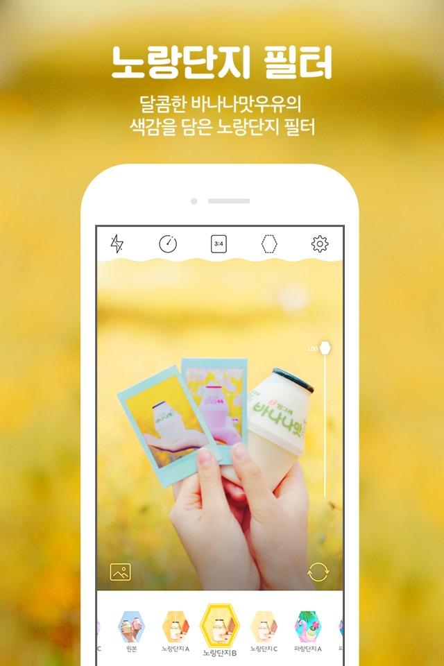 只是沒想到香蕉牛奶家越來越囂張(?)竟然推出了App啊!裡面的濾鏡更是懂得少女心,配合他們家的商品有不同的濾鏡啊~到底怎麼用,趕快讓摩登少女示範給你看看!