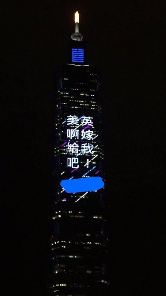 有一位台灣粉絲為了給Tiffany加油打氣,參加了台北101許願活動剛好很幸運的被抽中,留言寫下:「美英啊(Tiffany)嫁給我吧!」,就連韓國媒體也報導了此事!