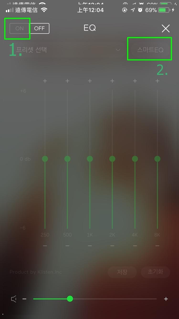 以IPHONE版本來說明,就會出現如圖的基本介面設定。在這個步驗,首先點開「On」,可調整預設的各種條件,選擇你喜愛的聲音,不過如果你開啟第二步驟的「Smart EQ」功能的話。