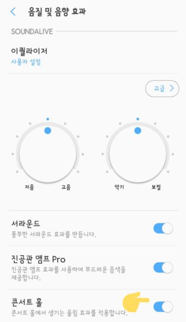 然後再打開三星手機中本來就有的「Music Player for samsung」,當中有一個「演唱會模式」,只要點開這個步驟後再聽你的Melon,據說就會聽到彷彿置身在演唱會現場般的回聲~