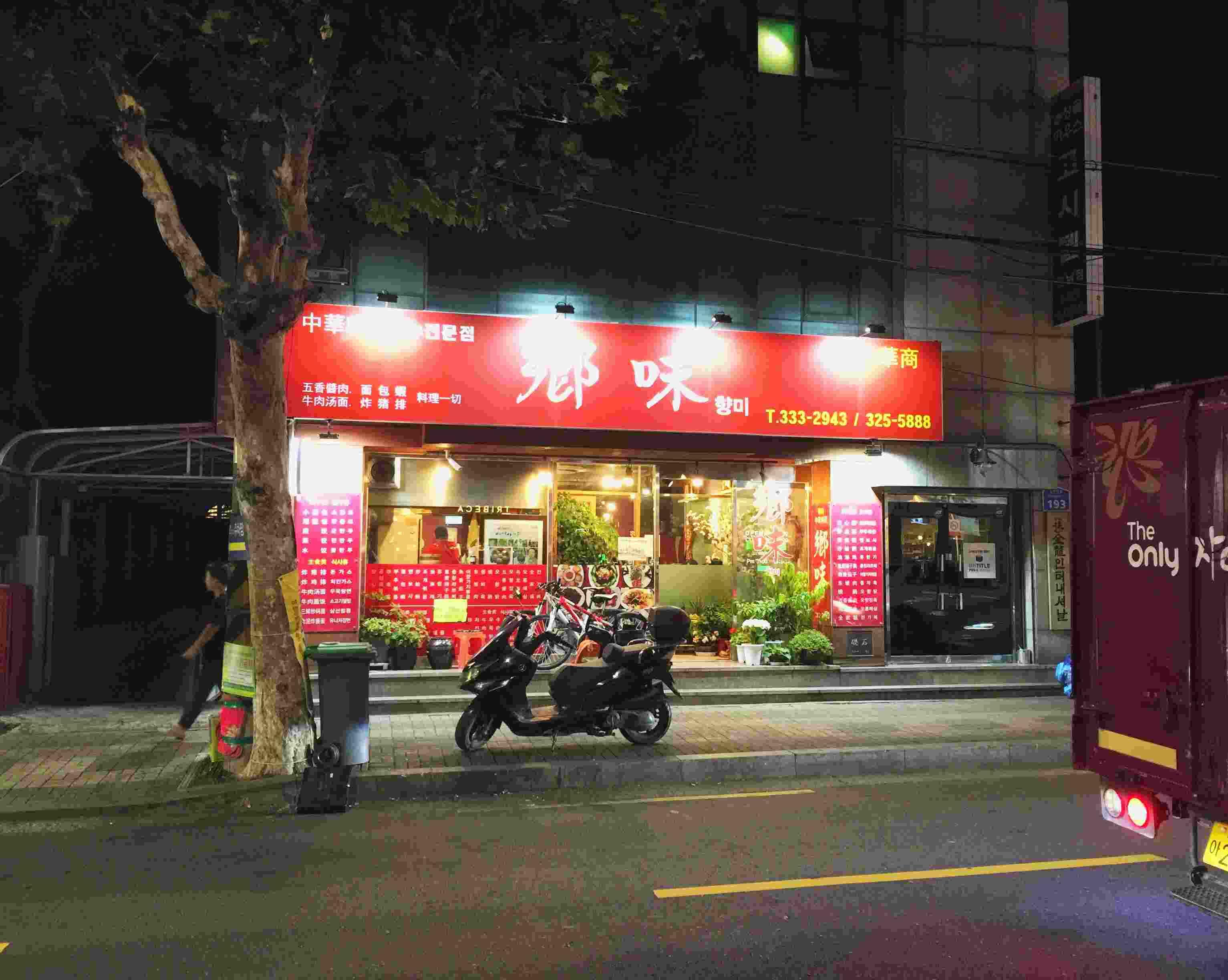 小編曾經在一位常常往返台灣韓國的youtuber的影片當中看見她去吃了在延南洞的一間中華料理「鄉味」,她一邊吃牛肉麵一邊跟老闆說超好吃、比台灣的還好吃!這句話就像魔咒一樣深深地把小編吸引住,比台灣的還好吃?怎麼可能!自詡擁有道地台灣人口味的小編,決定親自去試一試!