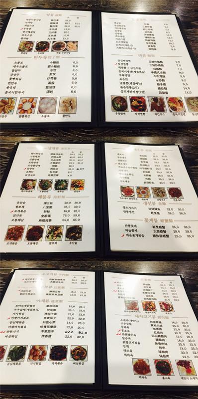 菜單內容很多,可以單點也可以點合菜,而且非常貼心的有中文喔!其實老闆和店員都會講中文,所以在這裡吃飯真的很像回到台灣