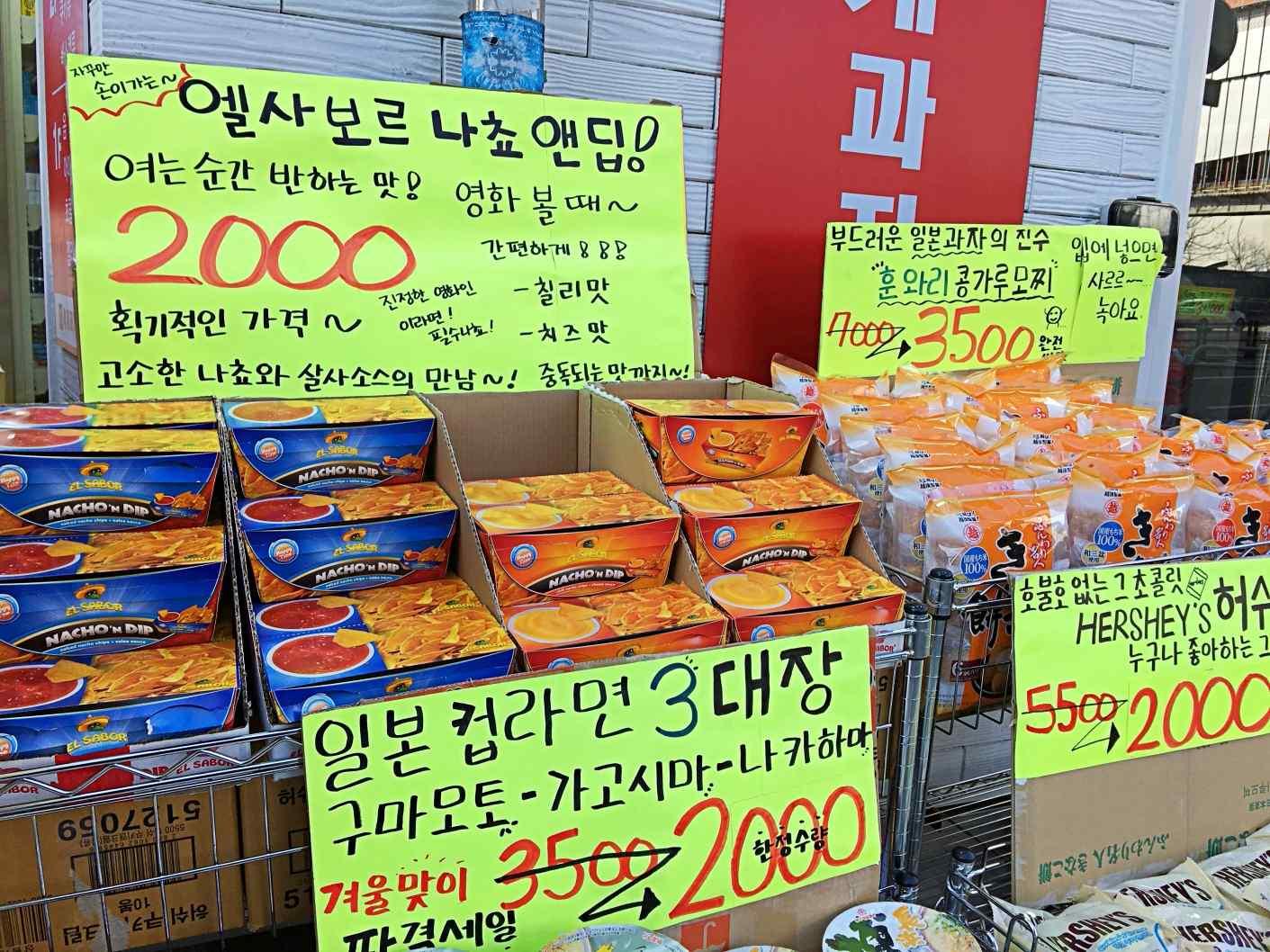這麼一大盒還附沾醬的餅乾只要2000 韓元(驚!)