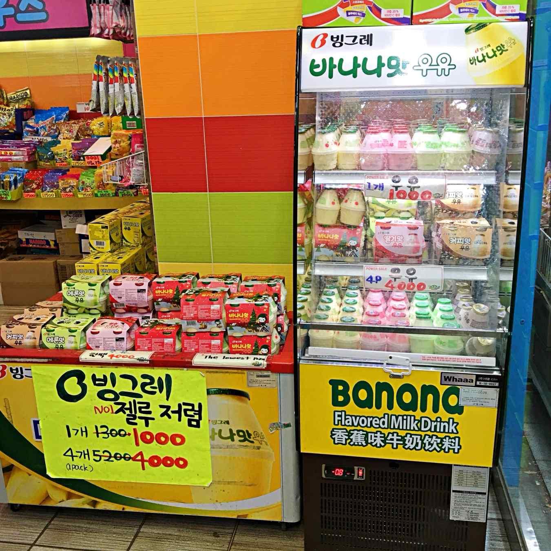 這間有賣大家最愛的香蕉牛奶,而且單瓶硬生生比便利商店便宜 300 韓元啊!買一打都賺到!