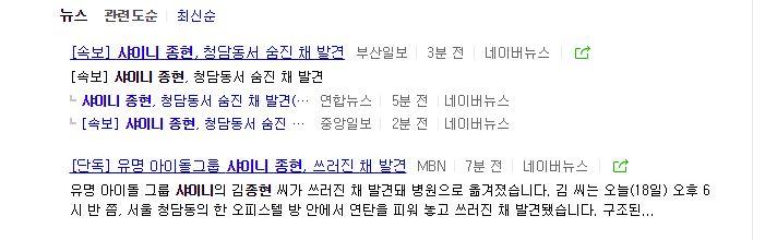 目前韓國各家媒體已經發佈速報,而論壇instiz則傳出鐘鉉目前處於病危狀態,但所有媒體都只有同樣的一句話,並沒有更新狀態